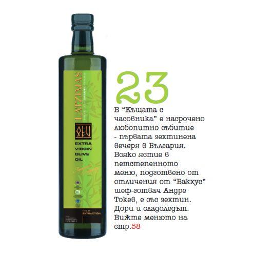 Read more about the article Първата в България зехтинена вечеря
