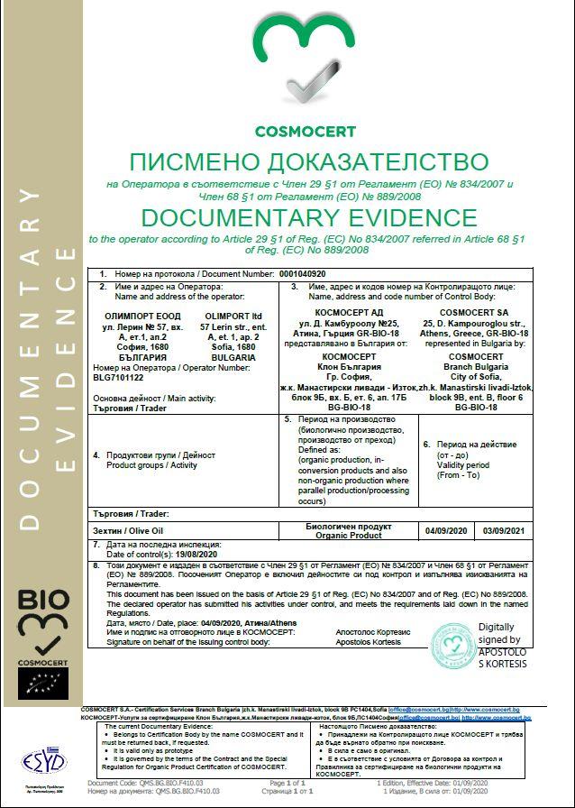 Latzimas Bio Certificate