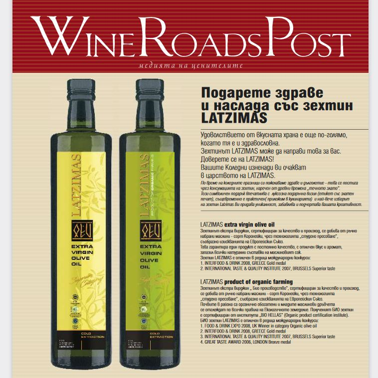 You are currently viewing Wine Roads Post